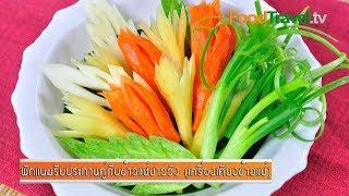 Repeat youtube video วิธีแกะสลักผักแนมข้าวแช่ชาววัง (เครื่องเคียงข้าวแช่)