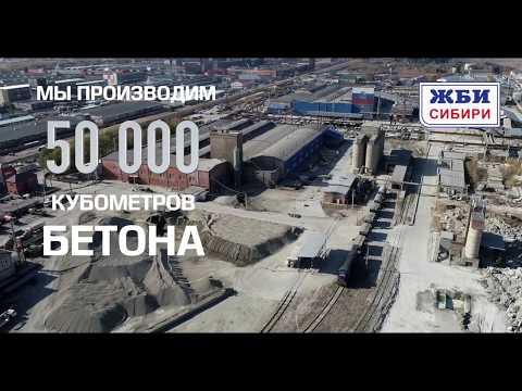 Видео-ролик для ЖБИ Сибири - 4K квадрокоптер DJI Phantom 4PRO