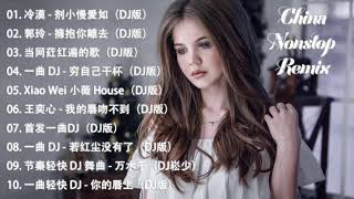 China Nonstop Remix - 文EDM Nonstop精选 - 结合DJ中文 - 2019更新最好的歌曲 - Remix - Chinese Remix DJ 2019