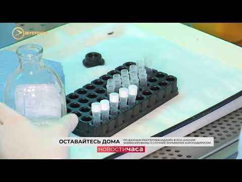 В Северной Осетии на 5 апреля зафиксировано 5 случаев заражения короновирусной инфекцией