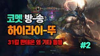 #2 롤 방송 하이라이뚜! feat.31킬 판테온