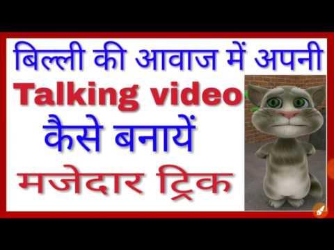 अपनी आवाज में cat talking वीडियो कैसे बनाएं