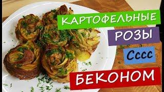 КАРТОФЕЛЬНЫЕ РОЗЫ С БЕКОНОМ / Бомбически вкусно!!!!)))