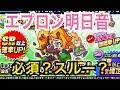 【パワプロアプリ】エプロン明日音登場!金特査定がかなり強い!