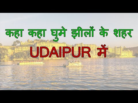 """Udaipur  """" venice of east""""  