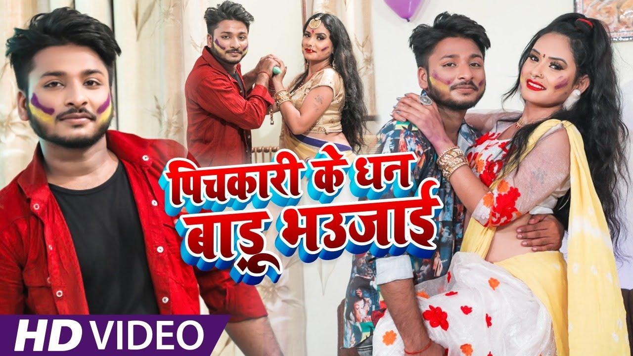 #Video || #Sargam Akash | पिचकारी के धन बाड़ू भउजाई |#Antra Singh | Superhit Holi Songs 2021