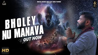Bholey Nu Manava (Official Video ) - AK Tyagi | New Bhole Songs 2018 | Kawad Yatra Songs 2018