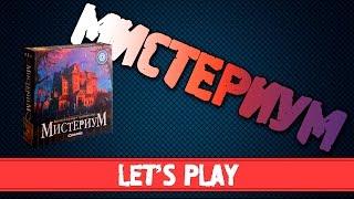 Настольная игра Мистериум #Let's Play