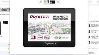 аНТИ ОБЗОР  Prology iMap 560TR