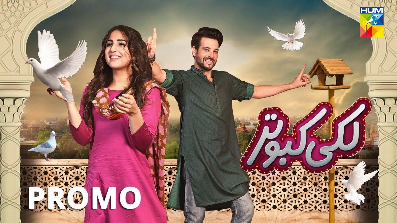 Lucky Kabootar | Promo | HUM Digital Telefilm Festival