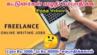 Earn money from article writing online job | freelance writer profit way tamil