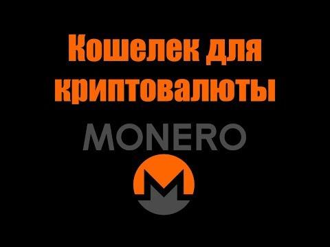 Кошелек Monero (XMR). Как создать кошелек для криптовалюты Монеро.
