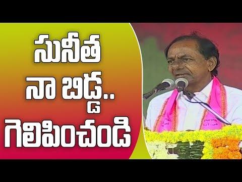 CM KCR Speech At Aler Public Meeting | Telangana Elections  |  Great Telangana TV