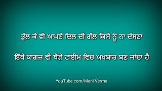 ਦਿਲ ਨੂੰ ਛੂਹ ਜਾਣ ਵਾਲੀਆ ਗੱਲਾਂ🌺Best Two Line Punjabi Shayari | New Punjabi Status 2018🌻