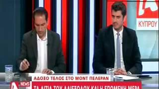 ALPHATV - Συζήτηση για Κυπριακό 23/11/2016