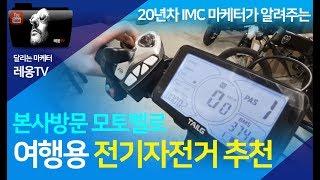 [전기자전거] 여행용 접이식 전기자전거 추천, 중장거리 배터리, 거침없는 팻바이크 전기자전거, MTB전기자전거 추천