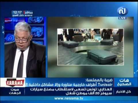 ضربة بالملمسة : Tunisair أطراف خارجية مناورة ولا مشاكل داخلية ؟