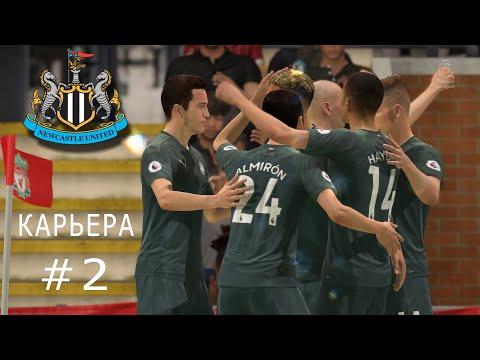FIFA 20.Карьера за Newcastle #2.Игры с 3 ТОП КЛУБАМИ АПЛ