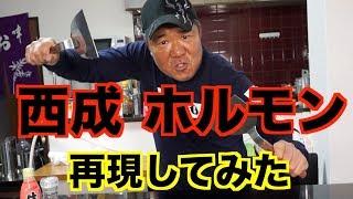 【亀田風ホルモン】西成で話題のホルモン屋を超えた!?