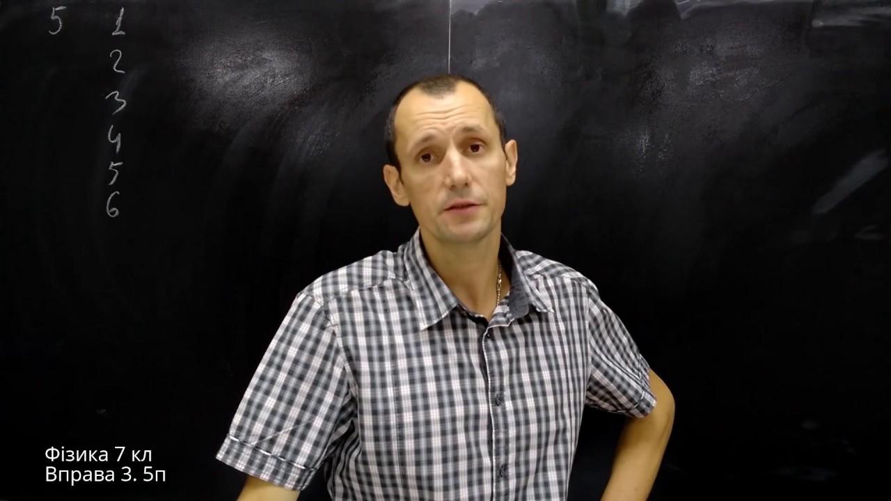 Физика. 8 класс. Учебник (в. Г. Барьяхтар, с. А. Довгий, ф. Я. Божинова, е. А. Кирюхина) · физика. 9 класс. Учебник (в. Г. Барьяхтар, с. А. Довгий, ф. Я. Божинова, е. А. Кирюхина под редакцией барьяхтара в. Г. , довгого с. А. ) фізика. 7 клас. Підручник (в. Г. Бар'яхтар, с. О. Довгий, ф. Я. Божинова та ін. ).