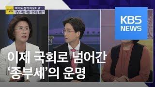 """[여의도 사사건건] 국회로 간 종부세…""""의원 64명 강남주민"""" / KBS뉴스(News)"""