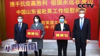 [中国新闻] 海外观察:山东联合工作组赴英支援抗疫 | 新冠肺炎疫情报道
