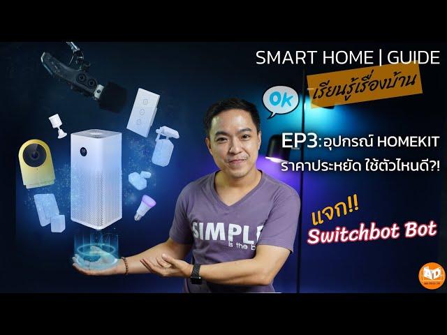 Smart Home Guide EP3 : อุปกรณ์ Homekit เชื่อมต่อกันยังไง? พร้อมพาช็อปปิ้งอุปกรณ์แนะนำราคาประหยัด!