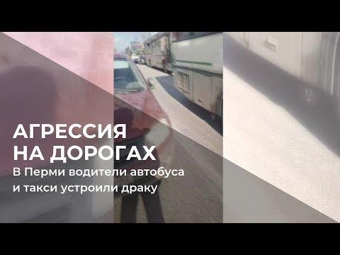 В Перми водители автобуса и такси устроили драку на дороге