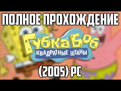 ПОЛНОЕ прохождение игры Губка Боб Квадратные Штаны