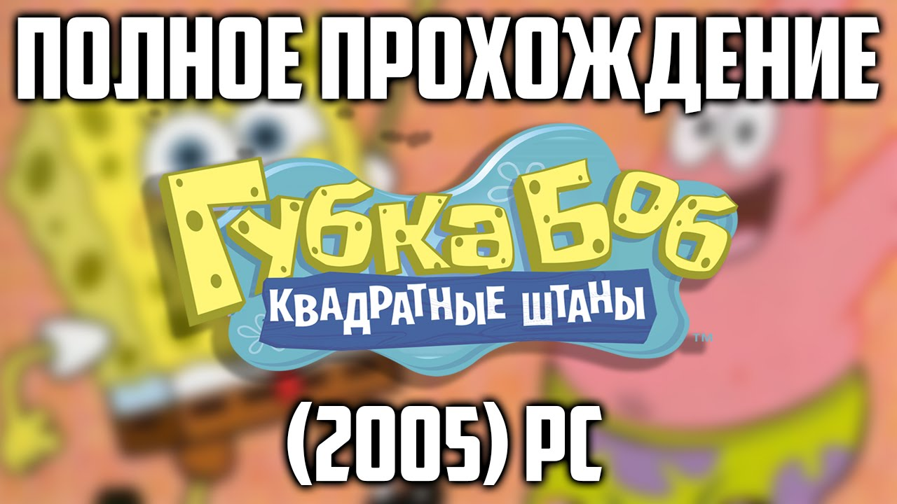 Игра губка боб 2005 сериал клон актеры судьбы