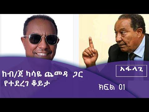 ከብ/ጀ ካሳዬ ጨመዳ  ጋር የተደረገ  የክፍል 1 ቆይታ አፋላጊ ፕሮግራም Fm Addis 97.1