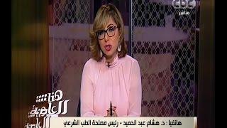 بالفيديو.. الطب الشرعي يكشف موعد إصدار تقرير مجدي مكين