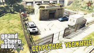 GTA 5 МОДЫ - МАЛЕНЬКОЕ УБЕЖИЩЕ ДЛЯ ВЫЖИВАНИЯ (GTA 5 Mods)