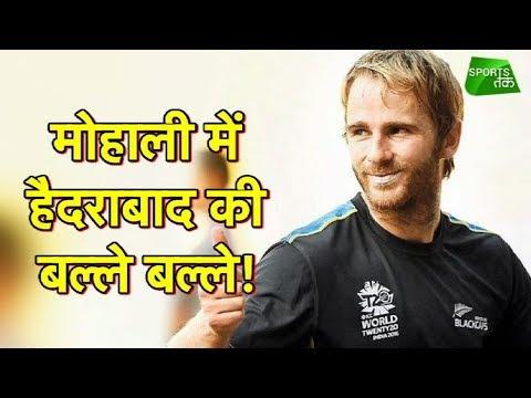 No Balle Balle! So Far For Punjab In Mohali | Sports Tak