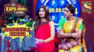 Rinku Bhabhi Plays With Shilpa | Rangeeli Rinku Bhabhi | The Kapil Sharma Show