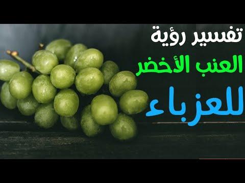 تفسير حلم اكل العنب الاخضر للعزباء تفسير رؤية العنب للبنت العزباء في المنام حلم العنب الاخضر Youtube