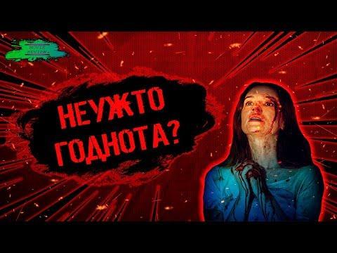 Песнь Дьявола - ОБЗОР MOVIE REVIEW