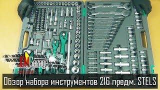 Обзор набора инструментов  STELS 216 предметов.