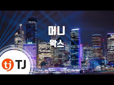 [TJ노래방] 머니 - 왁스 ( - WAX) / TJ Karaoke