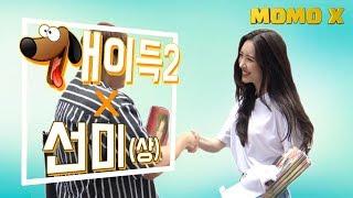 [개이득2] [EP.3] 탈덕한 팬과의 현피 한 판?! 선미(SUNMI) 편