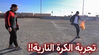 تجربة الكرة النارية مع رجل النار!! | أخطر تجربة فاليوتيوب😍🔥