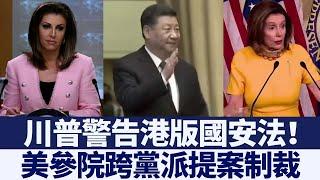 川普警告港版國安法!美參院跨黨派提案制裁|新唐人亞太電視|20200524