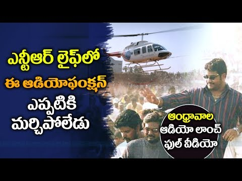 Jr NTR UNSEEN Rare Video | Andhrawala Audio Release Fuction | #JaiTeaser