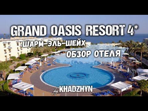 Полный обзор отеля Grand Oasis Resort 4* 2019. Обзор пляжа, территории, номеров