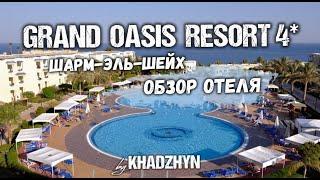 Полный обзор отеля Grand Oasis Resort 4 2019 Обзор пляжа территории номеров