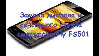 Замена дисплея и сенсорного стекла смартфона Fly FS501