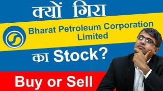 BPCL का Stock क्यों गिर रहा है ? Buy or Sell ?