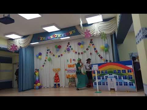 День рождения Детского сада 12 Приморский район Санкт-Петербург
