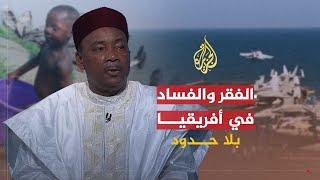 بلاحدود- رئيس النيجر: لست دكتاتورا.. والقوات الأجنبية لحمايتنا