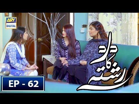 Dard Ka Rishta Episode 62 - 19th July 2018 - ARY Digital Drama
